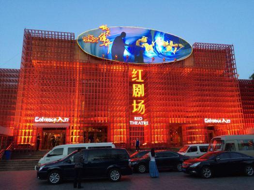 Kung Fu Theatre